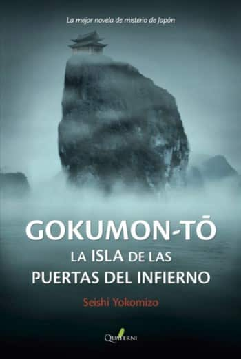 gokumon-to